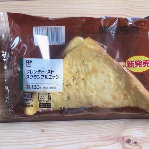 【ローソン】フレンチトーストスクランブルエッグを実食レポ!カロリーや価格も紹介