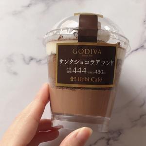 UchiCafe×GODIVAサンクショコラアマンドを実食レポ!