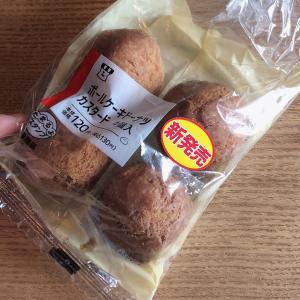 【ローソン】ボールケーキドーナツ4個入りカスタードを実食レビュー