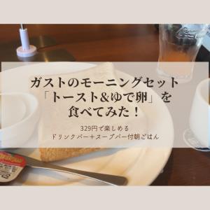 ガストのモーニングセット「トースト&ゆで卵」を実食!カロリーや何時までかも紹介