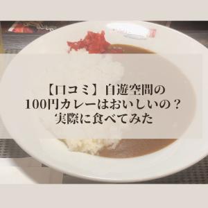 自遊空間の100円カレーはおいしいの?実際に食べてみた【口コミ】