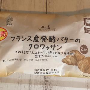 【ローソン】フランス産発酵バターのクロワッサンを2通りの方法で食べてみた