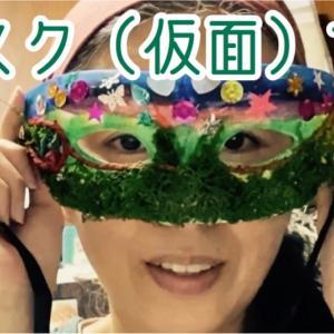 キルトラボさんの統合的アートセラピー体験講座でマスク(仮面)を作りました。