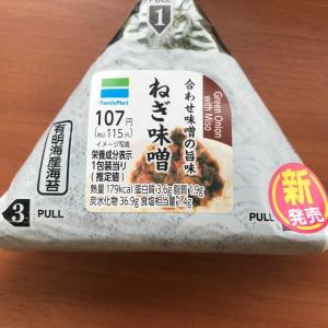 【ファミリーマート 】ねぎ味噌