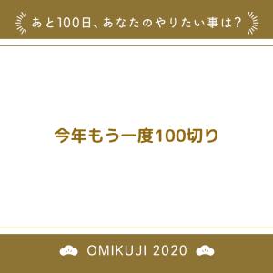 あと100日、あなたのやりたい事は?