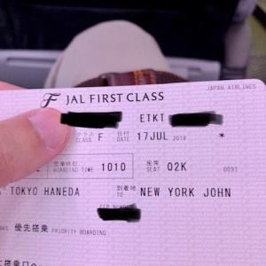 ファーストクラス搭乗記 羽田→NY(JFK)