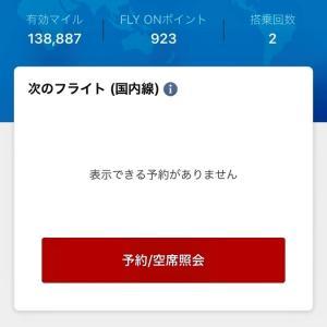 アメリカ×航空会社上級会員×裏話