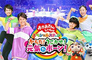 NHK「おかあさんといっしょ」スペシャルステージ からだ!うごかせ!元気だボーン! のDVDラベルを作ってみた