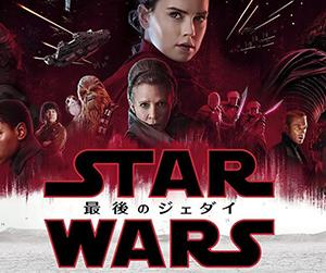 スター・ウォーズ エピソード8/最後のジェダイ(Episode VIII The Last Jedi) BD/DVDラベルを作ってみた。