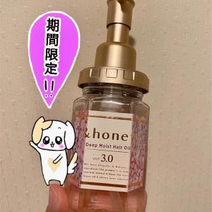 【&honeyヘアオイル】期間限定!チューリップブロッサムハニーを使用した感想