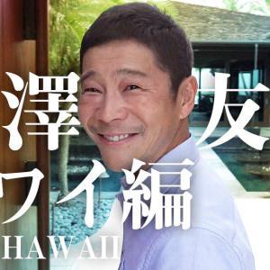 【話題】元ZOZO社長 前澤友作氏 ハワイ島にも豪邸建築中!