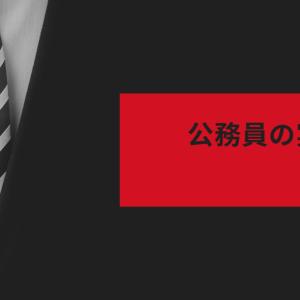【公務員】官庁街夜間散策~残業代100万ドルの夜景?~