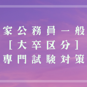 【国家公務員】行政区分専門試験おすすめ科目