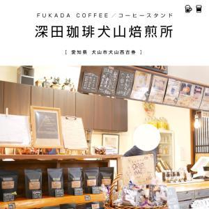 【犬山市】深田珈琲犬山焙煎所こだわりのコーヒースタンド!犬山ぐーまるイートインスペース・テイクアウト