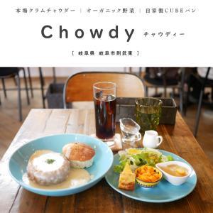 【岐阜市】Chowdy(チャウディー)本場のクラムチャウダーランチを堪能!オーガニック・自家製パンも人気!花屋あり