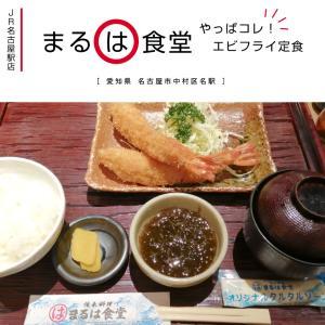 【名古屋市】まるは食堂(JR名古屋駅店)エビフライ定食に大満足!駅近で気軽に寄れて嬉しい♪