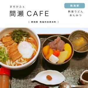 【熱海市】間瀬CAFE・和カフェで熱海うどん&あんみつランチをいただく!熱海駅