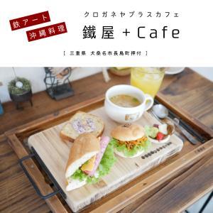 【桑名市】鐵屋+Cafe(クロガネヤプラスカフェ)アートギャラリーな空間で島サンドイッチランチ!雑貨