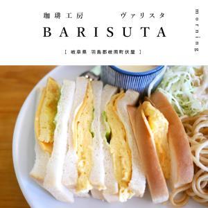 【羽島郡岐南町】珈琲工房 BARISUTA(ヴァリスタ)プレミアム玉子サンドinチーズでちょっと豪華に激安モーニング♪