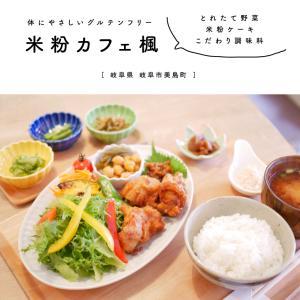 【岐阜市】米粉カフェ楓のグルテンフリーランチが絶品!新鮮野菜とこだわり調味料と米粉ケーキ♪