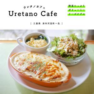 【津市】Uretano Cafe (ウレタノカフェ)野菜たっぷり&ボリューミー&リーズナブルなランチ!スイーツも美味しい♪