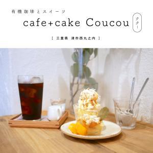 【津市】cafe+cake Coucou(ククー)ナチュラルカフェで選べるケーキセット!パフェ+ケーキ+有機珈琲をいただきました