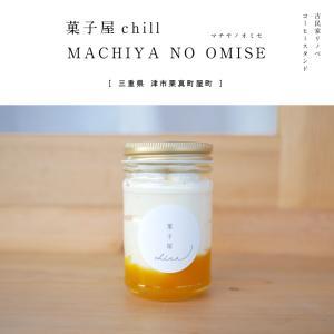 【津市】MACHIYA NO OMISE(マチヤノオミセ) &菓子屋chill・お洒落なコーヒースタンド・イートインOK