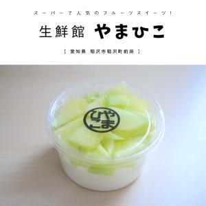 【稲沢市】生鮮館やまひこ 南大通店『映えるスーパー!』で人気の『フルーツどっさりスイーツ』がリーズナブルでおやつに最適!