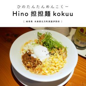 保護中: 【本巣郡北方町】Hino担担麺kokuu『スパイスにこだわり&油を極力使わないスープがヘルシー!』女性におすすめラーメン♪