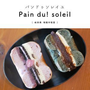 【瑞穂市】Pain du! soleil(パンドゥソレイユ )『大人気!萌え断ベーグル』予約をしないと手に入らない!パン屋さん