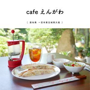 【一宮市】cafeえんがわ『中庭を眺めながらのワンコインモーニング!』古民家・落ち着く・ひとり