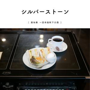 【一宮市】シルバーストーン『10種類から選べるモーニングが14時まで!アフタヌーンサービスもあり』昭和レトロ麻雀ゲームで遊ぶ!