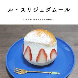 【各務原市】ル・スリジェダムール蘇原店『大ボリューム!いちごのマリトッツォが美味しい』