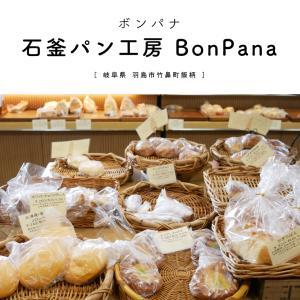 【羽島市】石釜パン工房 Bon Pana(ボンパナ)羽島店『パンを買うとコーヒーが無料!』リーズナブルなパン屋さん♪イートイン・テラス席・キッズスペース