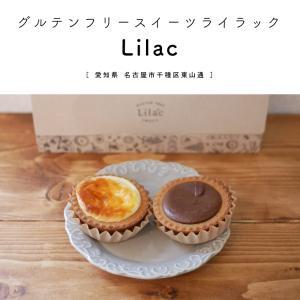 【名古屋市】Lilac(ライラック)『身体にやさしいグルテンフリースイーツ』人気No.1本山チーズタルトを食す♪