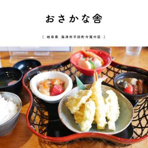 【海津市】おさかな舎『お魚が美味しい!ランチは満席必須』人気の花籠膳をいただきました♪限定20食