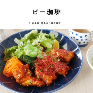 【羽島市】ビー珈琲『ガッツリ!韓国のヤンニョムチキンランチを食す』人気店・個室・テラス席