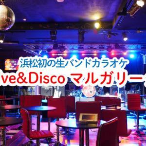 Live&Disco Margarita ライブハウス マルガリータへ潜入!浜松初の生バンドカラオケが楽しすぎる!!