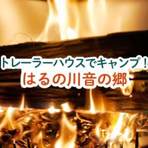 【浜松市】はるの川音の郷・トレーラーハウスでキャンプ!釜焼きピザづくり体験が楽しい♪