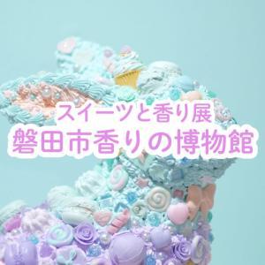 磐田市香りの博物館「スイーツと香り展」が甘い香りとパステルな世界でメルヘン楽しい♪
