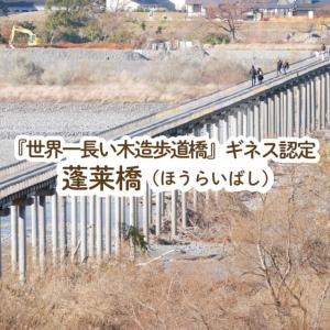 【島田市】蓬莱橋(ほうらいばし)『世界一長い木造歩道橋』ギネス認定の観光名所!