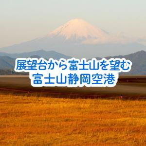 【牧之原市】富士山静岡空港・展望台から富士山を望む!飛行機見学・お土産GET