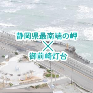 【御前崎市】静岡県最南端の岬と御前崎灯台・360°パノラマで海岸線を一望!日本の灯台50選 ※強風注意
