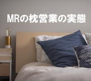 女性MRは枕営業をしているのか?MR女子の実態を解説!【限りなくゼロ】