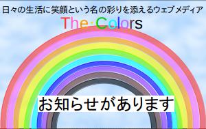 【受験シーズン】これからのThe・Colorsについて