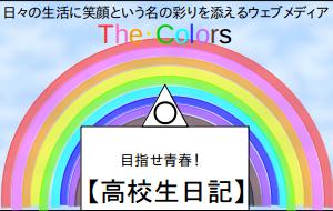 【高校生日記】高校入学準備で買ったもの紹介!