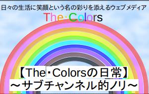 【毎日投稿中断?】The・Colorsはサイコロに牛耳られました