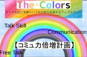 【コミュ力倍増計画】#11