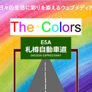 【高速自動車国道を走れ!】E5A-札樽自動車道