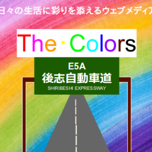 【高速自動車国道を走れ!】E5A-後志自動車道